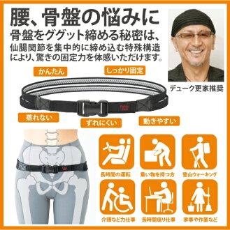 perubisuberutodeyuku进一步家值得推荐的骨盆带骨盆补正减肥股关节支援