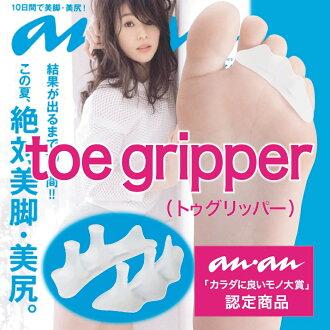刺激tugurippa(toe gripper)杜克进一步家推荐手指之间的推球脚趾,支援身体的平衡的减肥商品姿势驼背肠荐关节骨盆矫正漂浮手指正确的步行支援