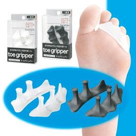 【送料無料】トゥグリッパー(toe gripper)デューク更家 推奨 指間パット 足指を刺激しカラダのバランスをサポート ダイエットグッズ 姿勢 猫背 仙腸関節 骨盤矯正 浮き指 正しい歩行をサポート 足痩せ