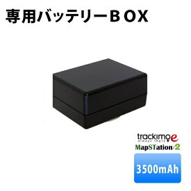 Trackimo e(トラッキモe)専用バッテリーBOX【GPS発信機】