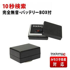 Trackimo e(トラッキモe)GPS 発信機 バッテリーセット 無音 10秒検索 みちびき衛星 小型 リアルタイム 購入 追跡 見守り 子供 老人 徘徊 浮気調査 位置検索 自動追跡 車 磁石付 探偵