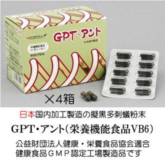 """日本国内制造假黑多刺蚂蚁粉末!GPT系列GMP认定工厂制造的假黑多刺蚂蚁粉末99.7%""""新GPT是anto""""90粒入(大约1个月份)*4箱安排·鳐鱼N球座加B6"""