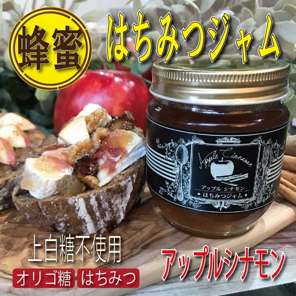 再入荷!はちみつ ジャム 砂糖不使用 まるでアップルパイになる 蜂蜜 オリゴ糖 安心 安全