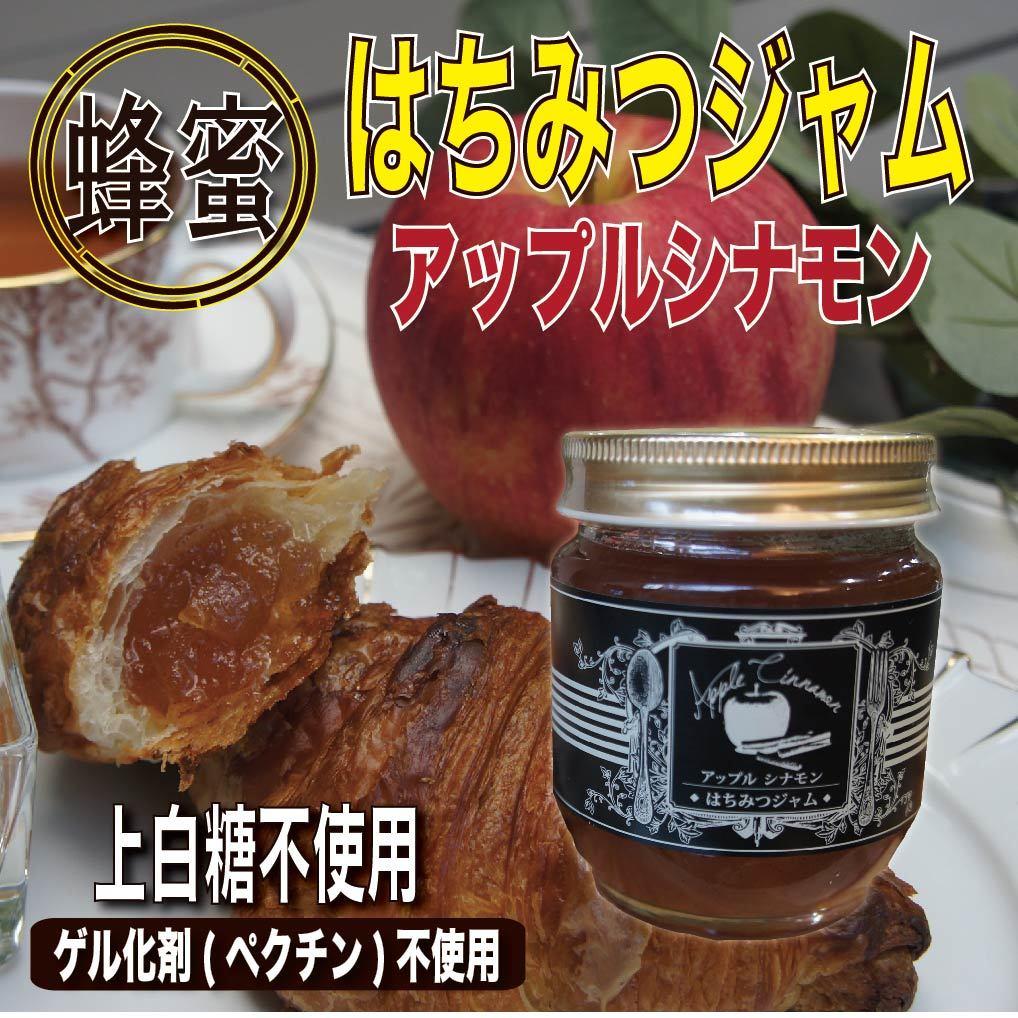 再入荷!アップルジャム シナモン 砂糖不使用 りんごジャム まるでアップルパイになる 蜂蜜 オリゴ糖 林檎 安心 安全 200g