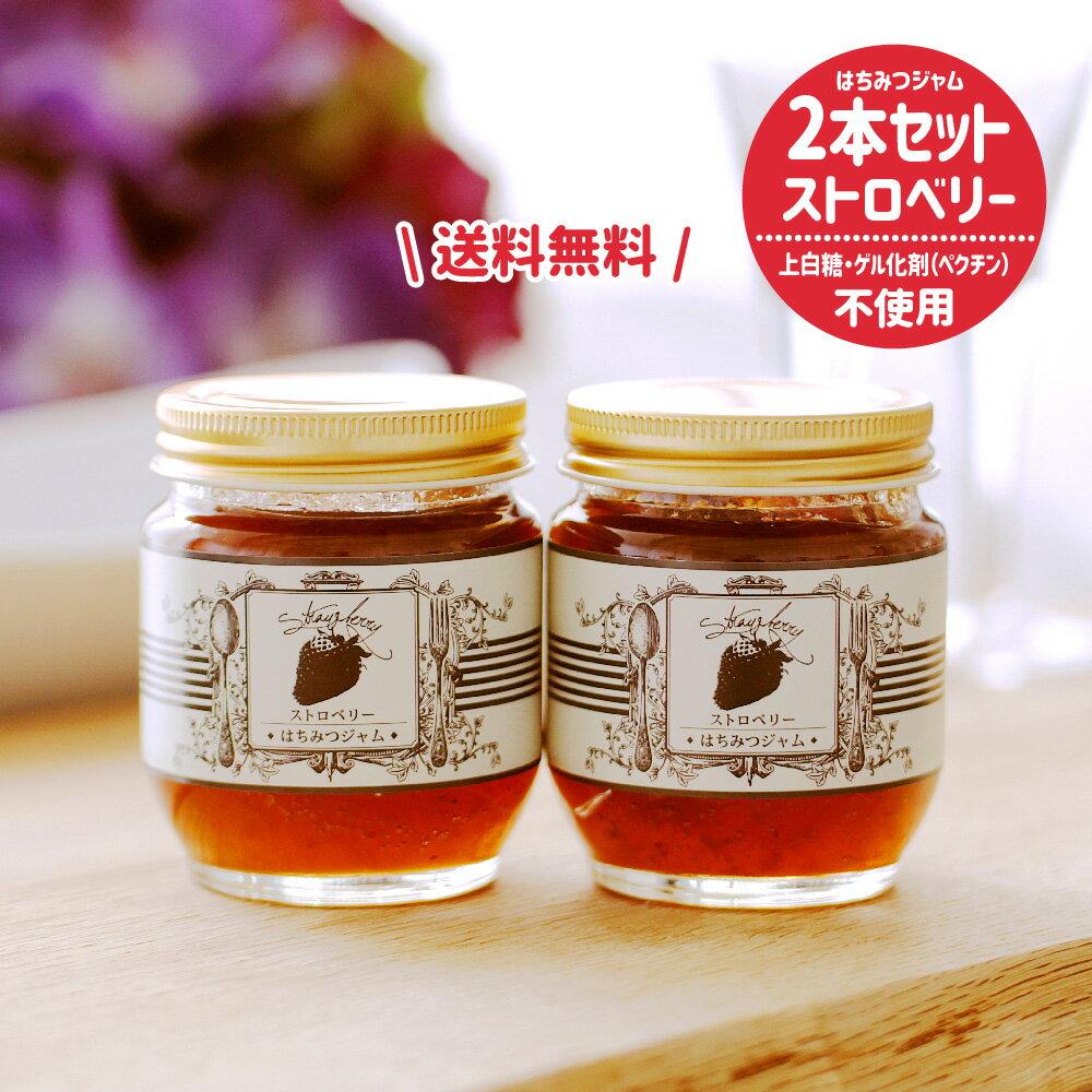 送料無料 お得2本セット ハチミツ いちごジャム ストロベリージャム はちみつジャム 砂糖不使用 イチゴジャム 苺 蜂蜜 オリゴ糖 安心 安全