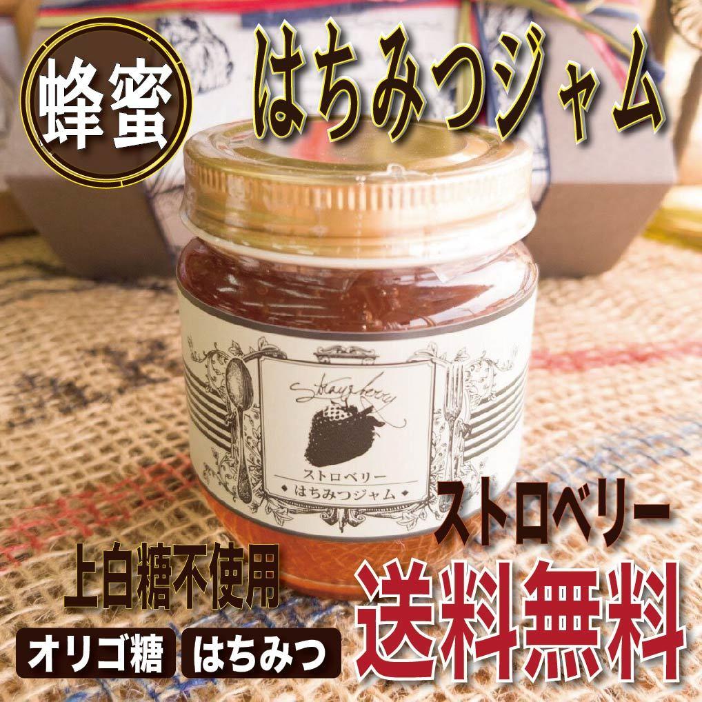 送料無料 お得2本セット はちみつ いちご ストロベリー ジャム 砂糖不使用蜂蜜 オリゴ糖 安心 安全 再入荷!