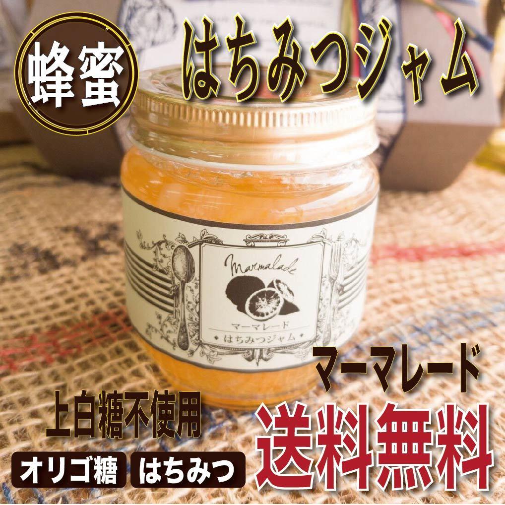 送料無料 お得2本セット!はちみつ マーマレード ジャム 砂糖不使用 蜂蜜 オリゴ糖 安心 安全 再入荷!