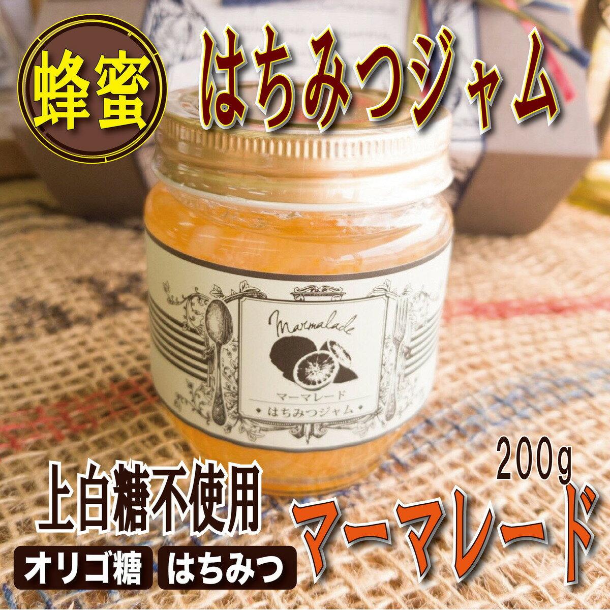 再入荷!はちみつ マーマレード ジャム 砂糖不使用 蜂蜜 オリゴ糖 安心 安全
