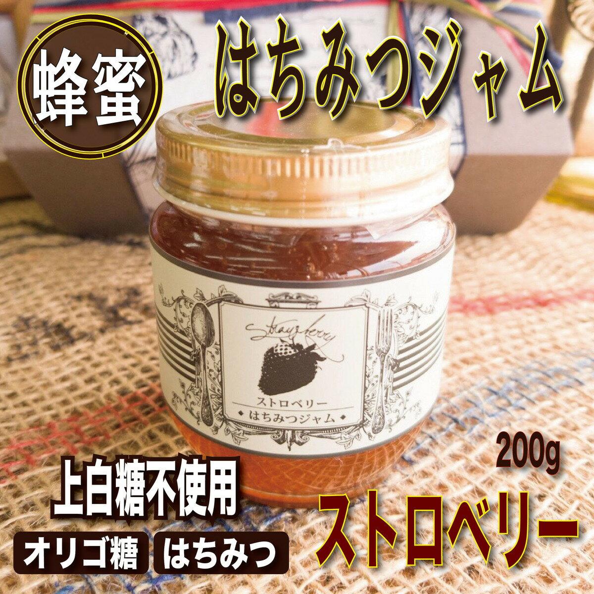 再入荷! ハチミツ いちごジャム ストロベリージャム はちみつジャム 砂糖不使用 イチゴジャム 苺 蜂蜜 オリゴ糖 安心 安全