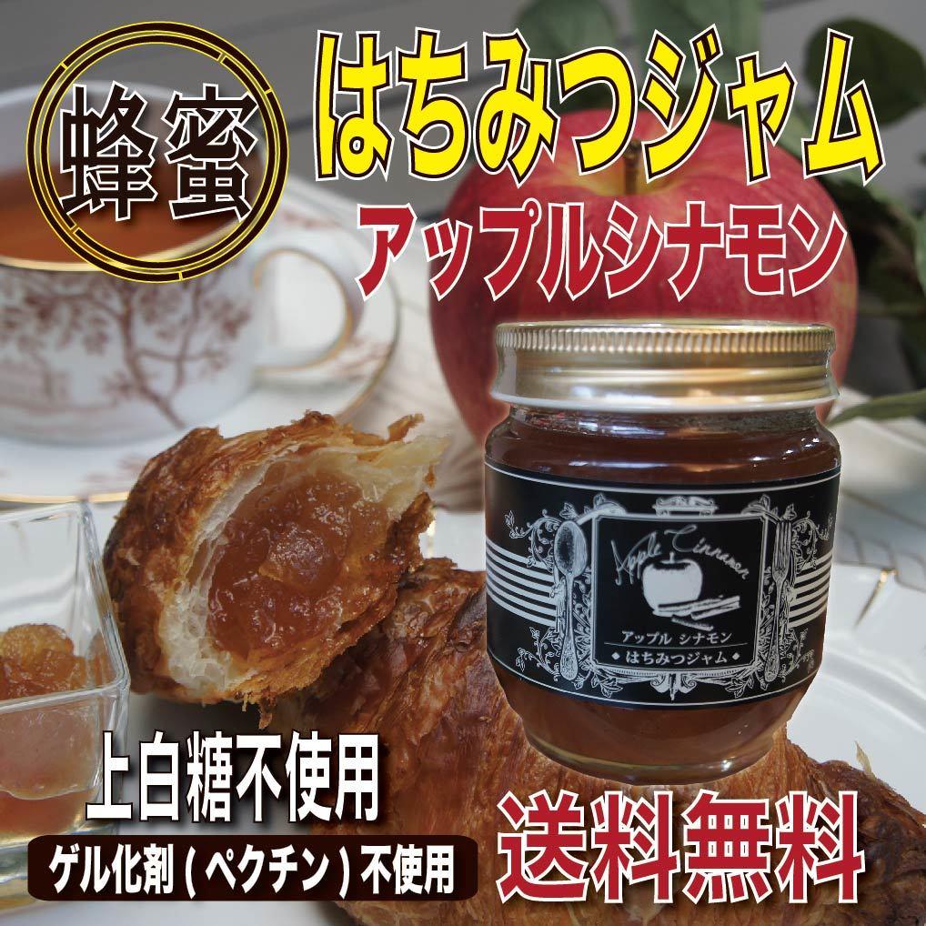 送料無料! 再入荷! はちみつ アップルジャム りんごジャム 砂糖不使用 まるでアップルパイになる 蜂蜜 オリゴ糖 林檎 安心 安全 200g