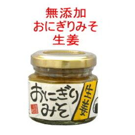 吉田ふるさと村 無添加 おにぎりみそ 生姜 70 g おにぎり味噌【食べる調味料】【おにぎりの具】