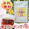 【ハーブティー】ラズベリー味の【すっきり爽快茶】