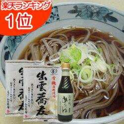 五代目本田屋繁有機生蕎麦・有機めんつゆ4人前