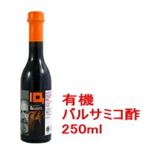 有機 バルサミコ酢 250ml【ジロロモーニ】無添加【輸入食材 輸入食品】オーガニック
