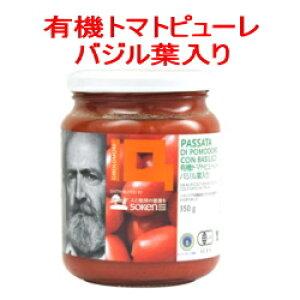 有機トマトピューレ バジル葉入り350g【ジロロモーニ】無添加