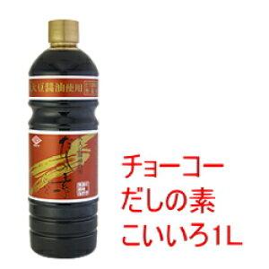 チョーコー醤油 だしの素 こいいろ 1L(1000ml)【無添加】【チョーコー こいいろ】【チョーコー だしの素】【チョーコー 醤油】【チョーコー】
