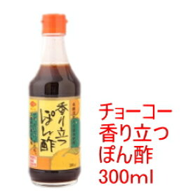 チョーコー醤油 香り立つぽん酢 300ml【5,500円以上送料無料】