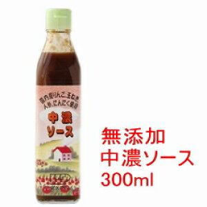 中濃ソース 300ml 【創健社】国内野菜・果実使用【無添加】化学調味料、着色料不使用