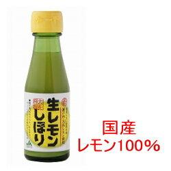 国産レモン果汁100ml創健社★5,000円以上送料無料★ストレート果汁100%/無添加
