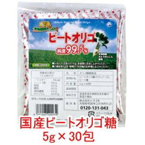 ビオネ ビートオリゴ5g×30包 顆粒タイプ【ビートオリゴ糖】【オリゴ糖】【無添加】【ラフィノース】【北海道産】【オリゴ糖 粉末】【オリゴ糖 顆粒】【オリゴ糖 100%】【てんさい オリゴ糖