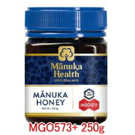 マヌカヘルス マヌカハニーMGO573+ (250g) UMF16+ ニュージーランド産 正規輸入品 送料無料 マヌカ 蜂蜜 ハチミツ はちみつ マヌカはちみつ マヌカハニー 無添加 高含有 ハイグレード