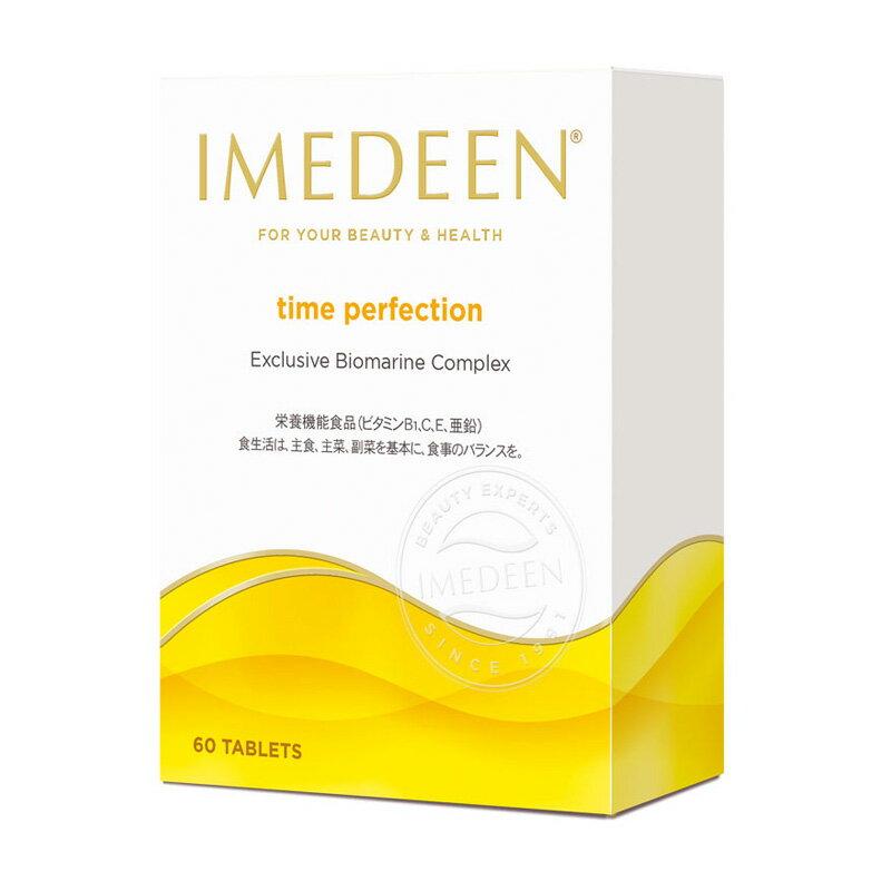 イミディーン タイムパーフェクション IMEDEEN TIME PERFECTION