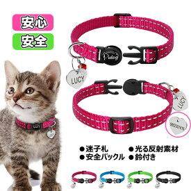 猫用首輪 犬用首輪 迷子札 ネームタグ 外れる 安全バックル セーフティ 夜光る 鈴付き反射素材 オーダーメイド