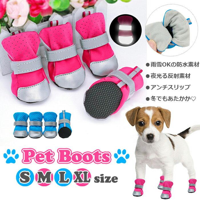 犬用ブーツ 防水 防寒 犬用靴 ドッグシューズ S・M・L・XL