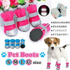 犬 靴 犬用ブーツ 防水 防寒 犬用靴 ドッグシューズ S・M・L・XL