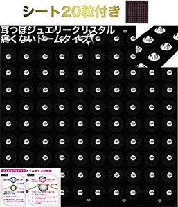 耳つぼジュエリー・ドーム型・60粒・ずれない 落ちない ドームタイプ・人気サイズ2種類・特願中 SS9・20粒・SS12・20粒・シート20粒プレゼント(全60粒)送料無料