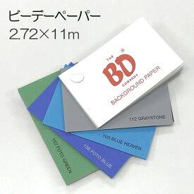 【在庫処分】背景紙 BDペーパー撮影用背景紙 2.72m×11m 4色 バックペーパー ロール バック紙