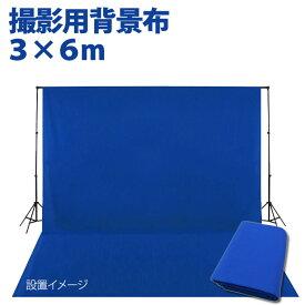 撮影用 背景布 布バック 3m×6m ブルー 特大 高品質布バック スタジオ大型全身撮影用 撮影 背景 cg バックスクリーン《ブルー・青・クロマキーブルー》