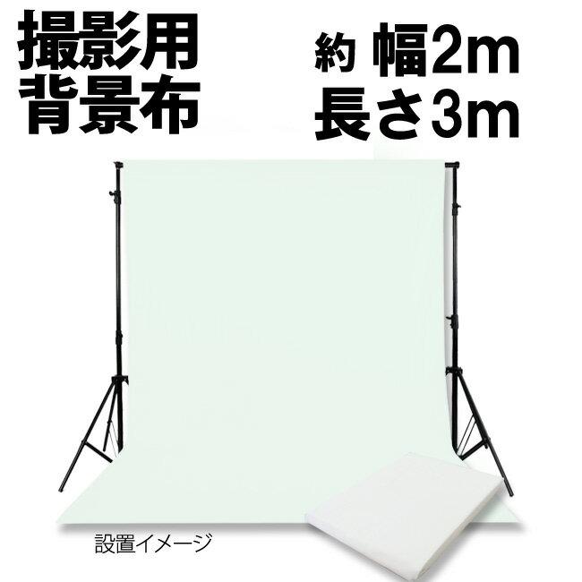 撮影用 背景布 布バック 横幅約2m×長さ約3m《ホワイト・白》