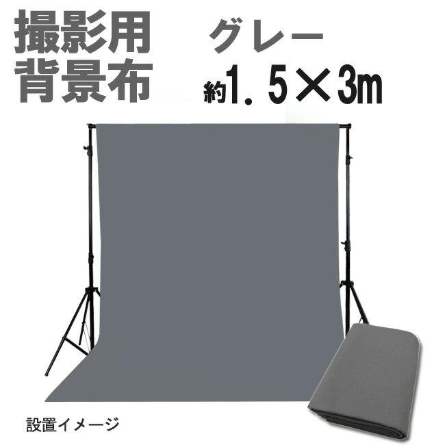 【在庫処分価格】撮影用 背景布 布バック グレー 約1.5m×3m 布バック スタジオ大型全身撮影用 撮影 バックスクリーン《グレー 灰色》