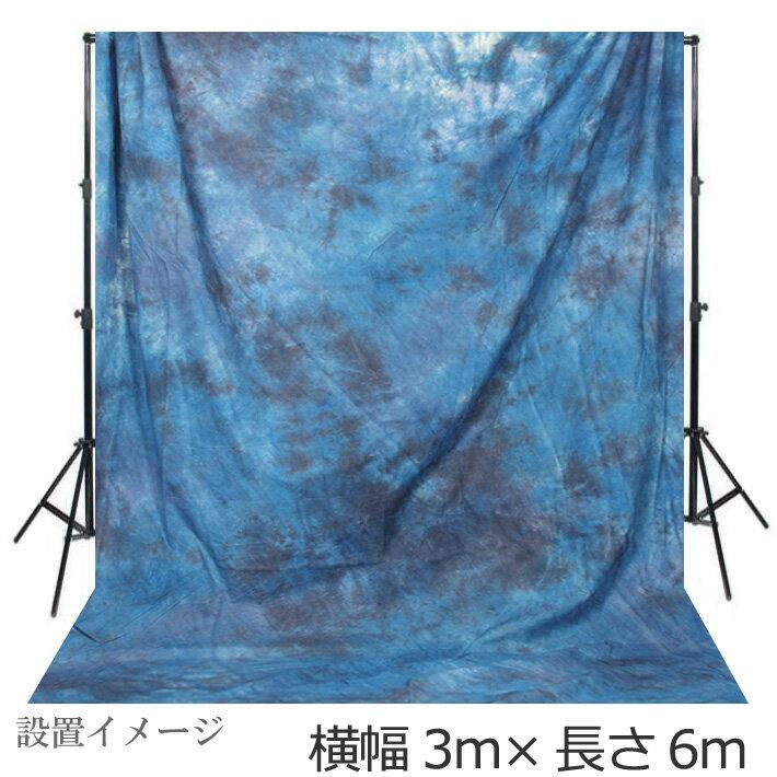 撮影用 背景布 布バック 3m×6m 【新入荷】布バック スタジオ大型全身撮影用 バックシート《ブルー系ムラ》w-117