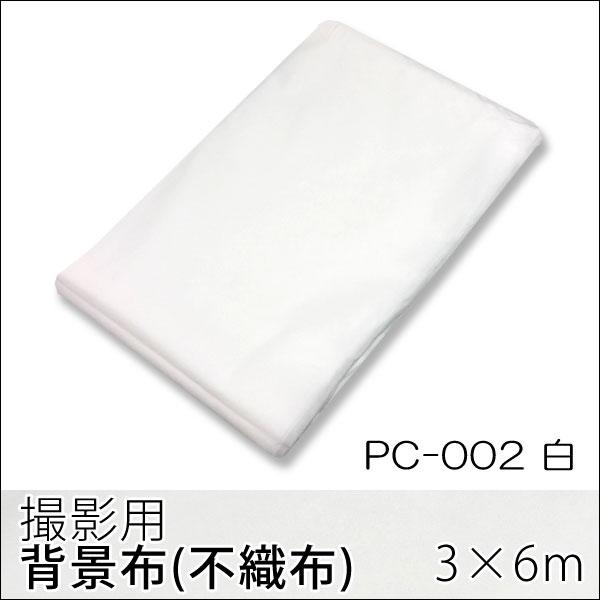 撮影用背景紙(不織布) 3m×6m 布バック ペーパーバック スタジオ大型全身撮影用 バックシート《ホワイト 白》PC-002