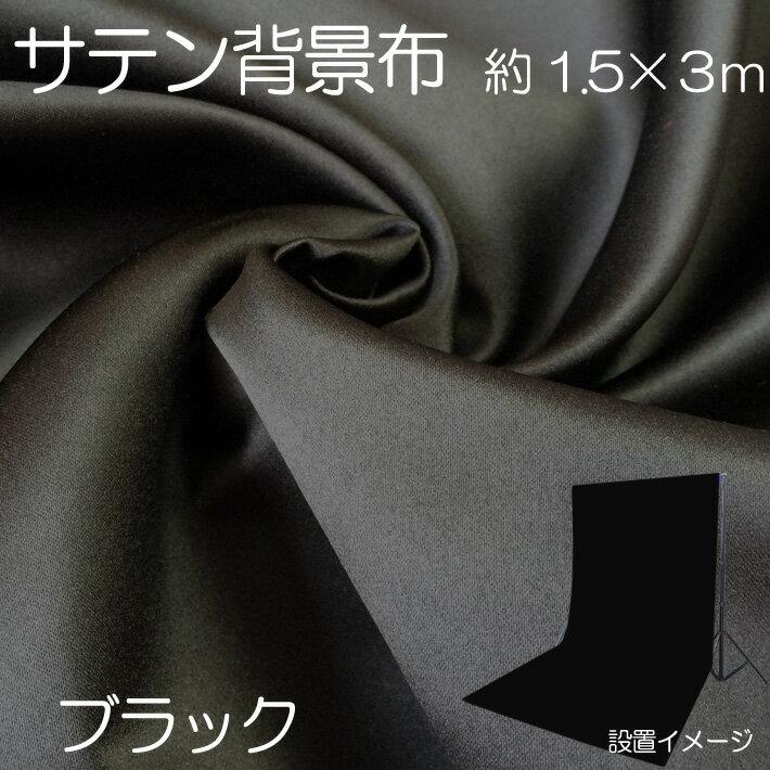 撮影用 背景布 布バック サテン 1.4×3m 光沢感を抑えたマットサテン布単色 3mブラック