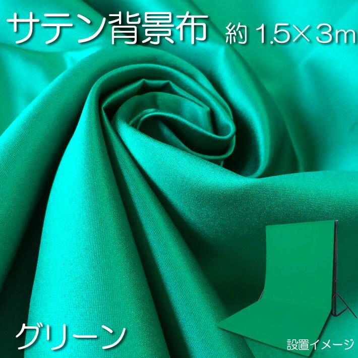 撮影用 背景布 布バック サテン 1.4×3m 光沢感を抑えたマットサテン布単色 3mグリーン 緑