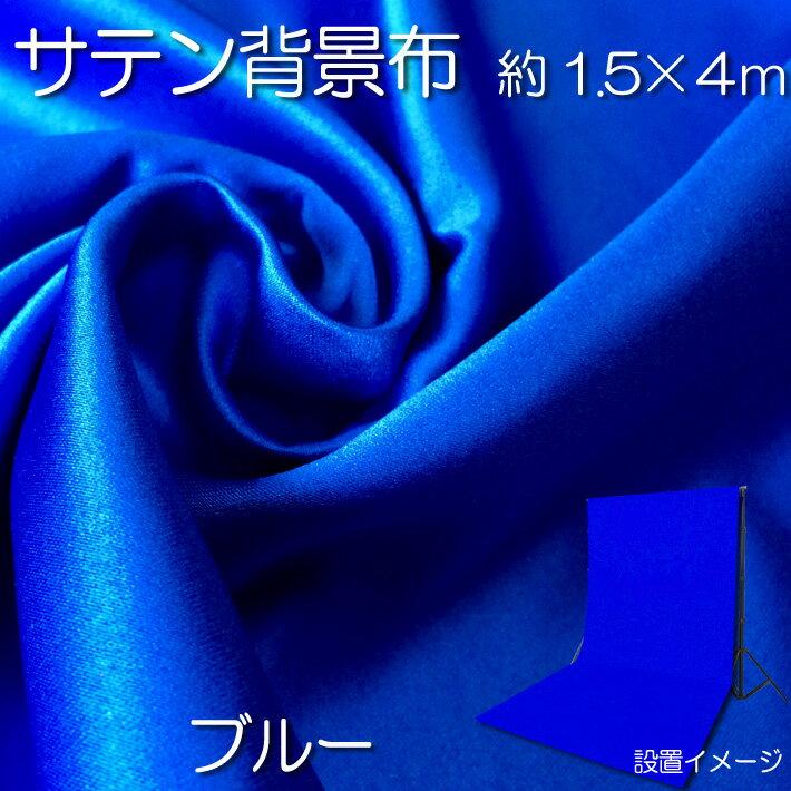 撮影用 背景布 布バック 布バック サテン 1.4×4m 光沢感を抑えたマットサテン布単色 4m ブルー