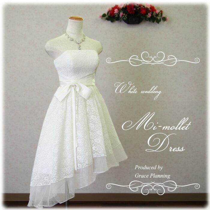 【あす楽OK12時】ミニ ひざ丈 ミモレ アシンメトリーが個性的なウェディングドレス 柔らかい総レースが上品なイメージ 5号7号9号11号 結婚式や二次会 花嫁ドレス かわいいドレス gcd12442