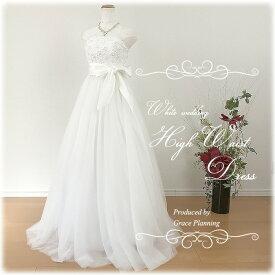 ウェディングドレス 二次会 白 ハイウエストライン エンパイアよりもちょっと下の切り替えでスタイル良く 二次会 花嫁ドレス ウエディングドレス 海外挙式にオススメ gcd13025[5号7号9号11号13号15号]
