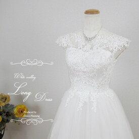 New!刺繍が綺麗 ウェディングドレス 二次会 白 Aライン 肩布あり ロングドレス 二次会 花嫁ドレス ウエディングドレス WeddingDress 7号9号11号 gcd_8824