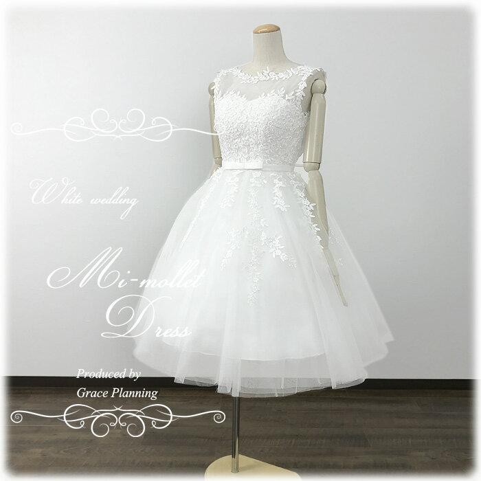 【選べるプレゼント】ウェディングドレス 肩布つき ひざ下丈からミモレ丈 ミモレ ミディドレス WeddingDress 二次会 花嫁ドレス 7号9号11号 gcd_8853
