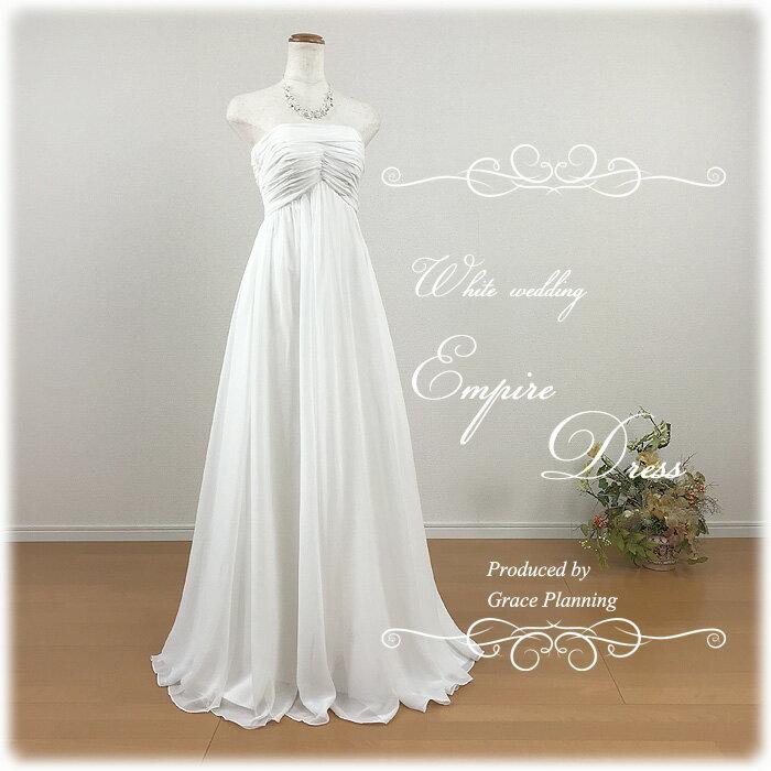 ウェディングドレス 上品な印象のエンパイアタイプのウェディングドレス スレンダーラインでスタイル良く 二次会 花嫁ドレス WeddingDress gcd8857[5号7号9号11号13号]