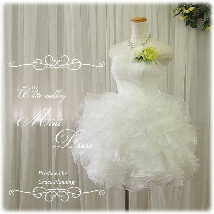 ウェディングドレス ミニ ひざ丈 ふわふわフリルのミニドレス gcd8892 5号7号9号 結婚式や二次会 花嫁ドレス かわいいドレス 海外挙式にもオススメ