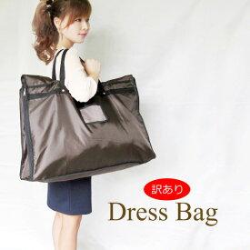 【訳あり】ドレスバッグ ナイロン製 機内持ち込みサイズ ブラウン ホワイト シルバー
