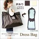ドレスバッグ【訳あり】ブラウン ホワイト ナイロン製 ウェディングドレスの収納や持ち運びに便利 機内持ち込みOKサイズなので海外挙式にもおすすめ