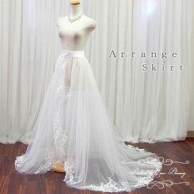 ウェディングドレス のアレンジ用 巻きスカート オーバースカート (オフホワイト) ウエディングドレス トレーン 簡単お手軽お色直し ribbon_13391