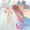【5色から選べます】ウェディングドレス サッシュベルト 刺繍のレースが豪華なサッシュリボン【メール便250円/お急ぎ…