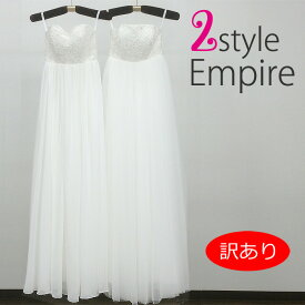 訳あり【在庫処分】ウェディングドレス 二次会 白 人気のエンパイア 2タイプ gcd8865 WeddingDress ウエディングドレス 花嫁ドレス[5号7号9号11号13号15号17号]